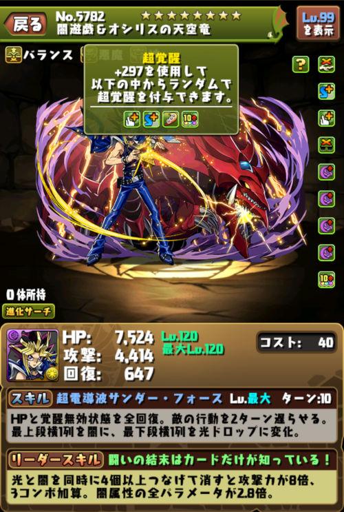 闇遊戯&オシリスの天空竜のステータス画面