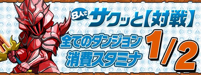 8人でサクッと【対戦】全てのダンジョン 消費スタミナ1/2!