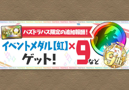 9月9日にパズパス特典でイベントメダル【虹】×9体配布へ