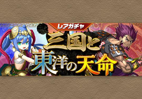 9月3日12時から新カーニバル「三国と東洋の天命」が開催!