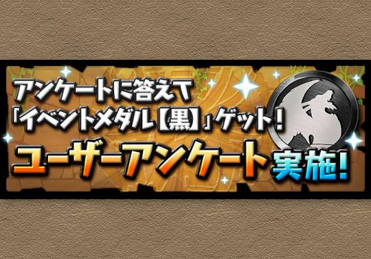 9月3日17時からユーザーアンケートを実施!アンケート回答で「イベントメダル【黒】」をGET
