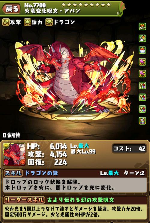 火竜変化呪文・アバンのステータス画面
