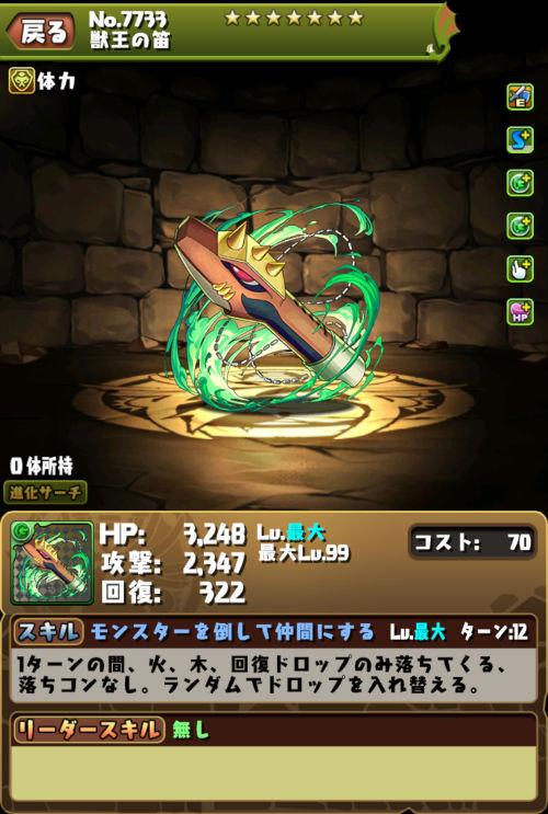 獣王の笛のステータス画面