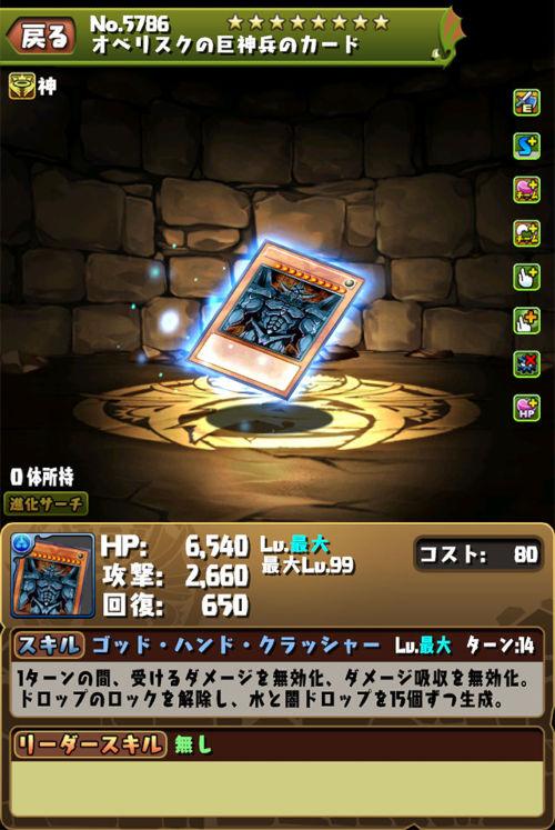 オベリスクの巨神兵のカードのステータス画面