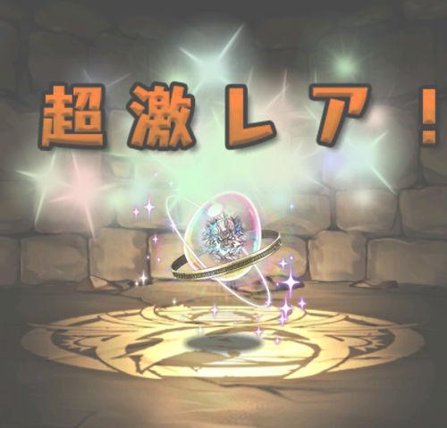 闇ファガンRAIの希石 超激レア
