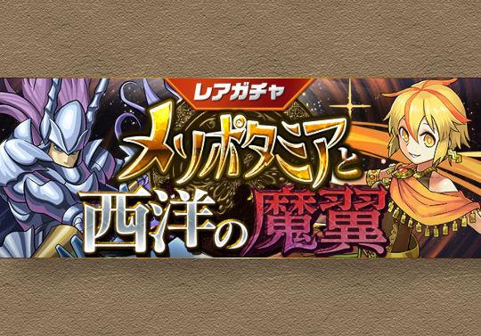 9月10日12時から新カーニバル「メソポタミアと西洋の魔翼」が開催!