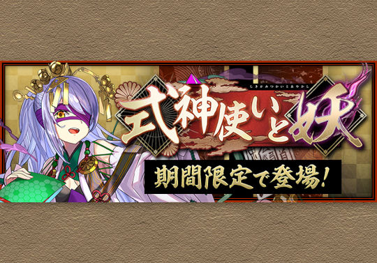 9月13日10時から式神使いと妖イベントが登場!