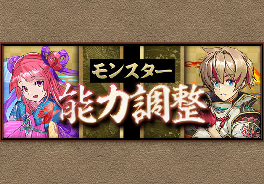 リュウメイやウスイなど式神使い既存キャラがパワーアップ!9月10日中に実装