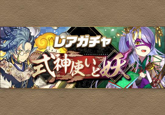 9月13日10時から新カーニバル「式神使いと妖」が開催!