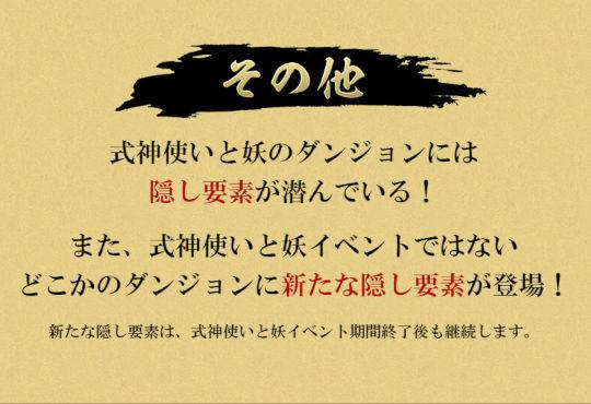 式神と関係ないダンジョンで隠しイベントが発生!式神イベント終了後も継続