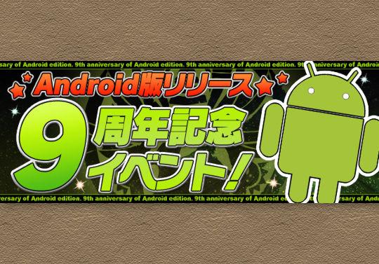 Android版リリース9周年記念イベントが開催!秘才の氷城や未知の来訪者など