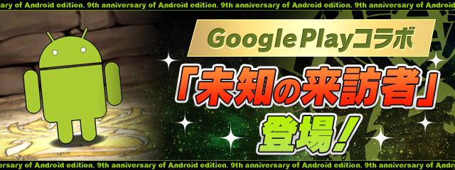 Google Playコラボ「未知の来訪者」登場!