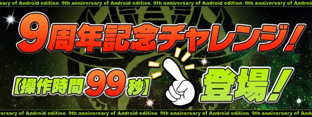 スペシャルダンジョン 「9周年記念チャレンジ!【操作時間99秒】」登場!