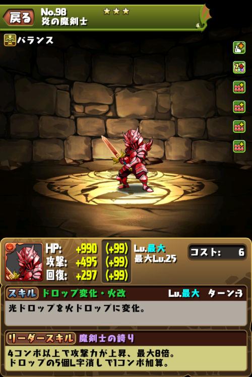 8人対戦炎の魔剣士のステータス画面