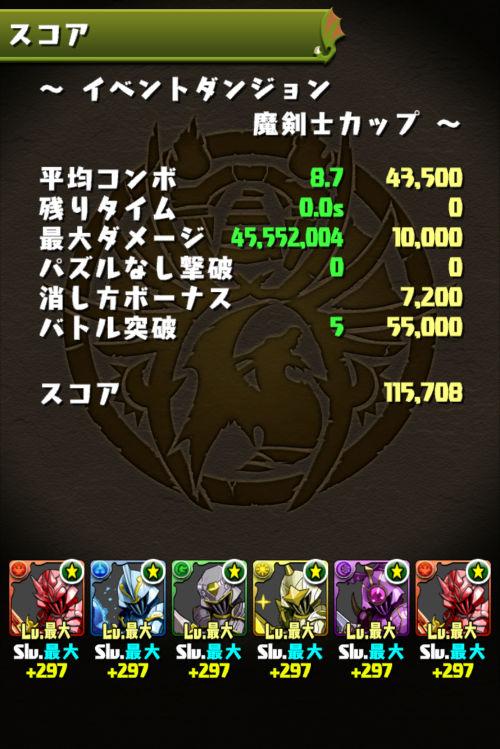 魔剣士カップ 11万5000点