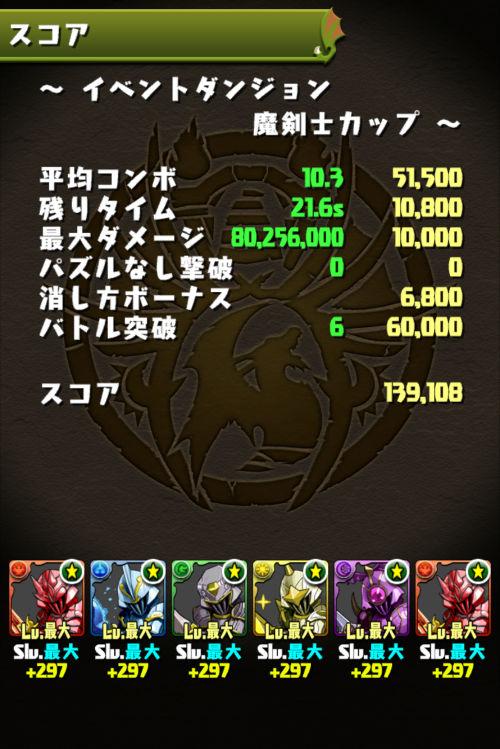 魔剣士カップ 13万9000点