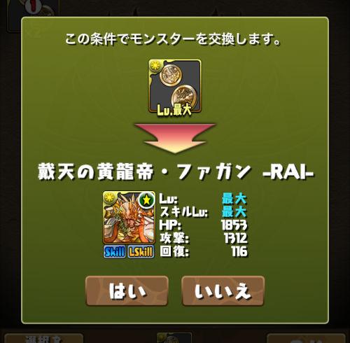 ファガンRAIのメダル交換画面