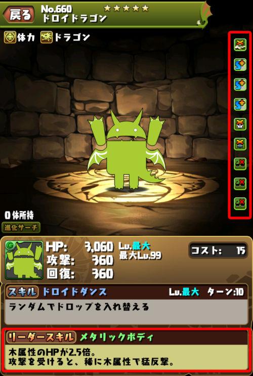 ドロイドラゴンのステータス画面