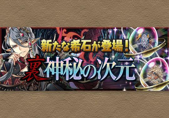 9月16日メンテ後からの裏神秘は闇メタやルーツの希石がドロップ!神&ドラゴンタイプ強化に変更