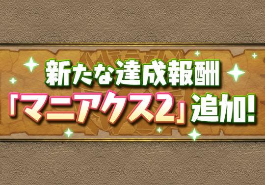 9月16日メンテ後から達成報酬に「マニアクス2」が追加!