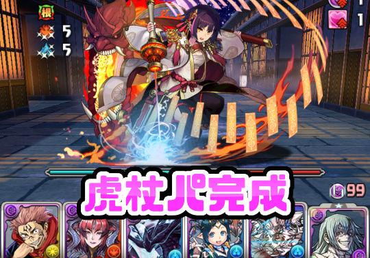 パズドラ女子「ソロ用虎杖悠仁パのテンプレ完成!デビュー戦は超壊滅級!」