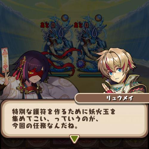 式神ストーリー1