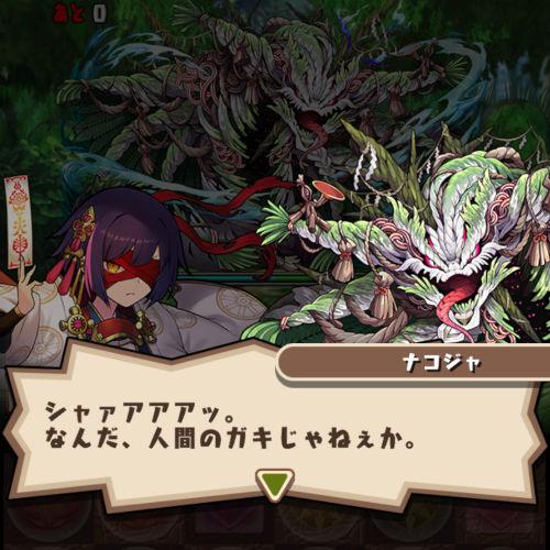 式神ストーリー2