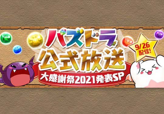 9月26日19時から「パズドラ公式放送~大感謝祭2021発表SP~」の配信が決定!