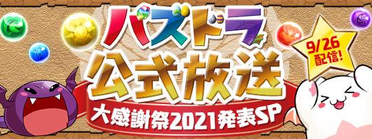 パズドラ公式放送~大感謝祭2021発表SP~実施! ヘッダー
