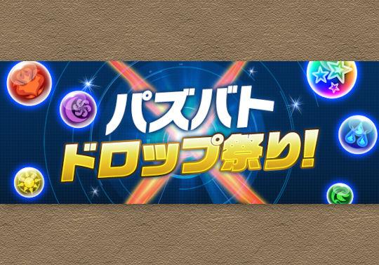 【パズバト】9月24日12時からドロップ祭りを開催!交換ダンジョンの必要ドロップ数を調整