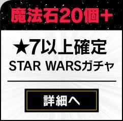 ★7以上確定 STAR WARSガチャ