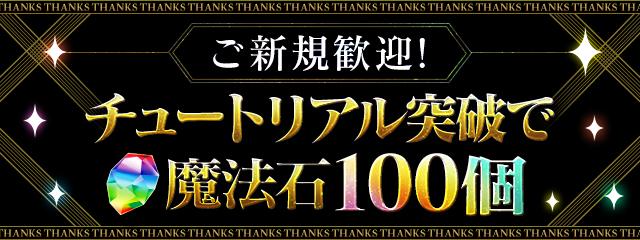 ご新規歓迎!チュートリアル突破で魔法石100個!