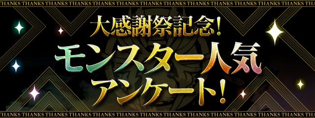 大感謝祭記念!モンスター人気アンケート実施決定!