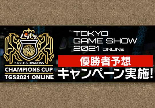 パズドラチャンピオンズカップ TGC 2021の優勝予想キャンペーンを実施!的中すれば魔法石10個ゲット