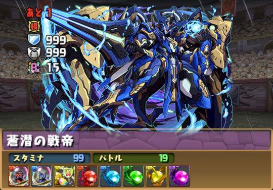超絶極限コロシアム - 蒼潜の戦帝 攻略&周回パ&ダンジョン情報