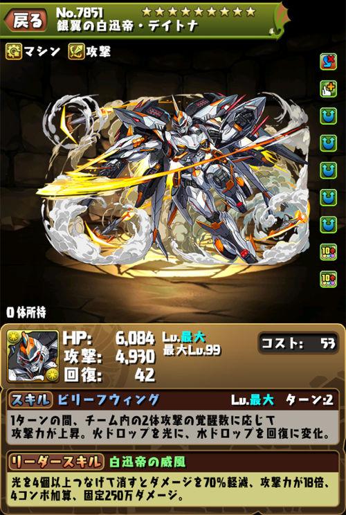 銀翼の白迅駆・デイトナのステータス画面