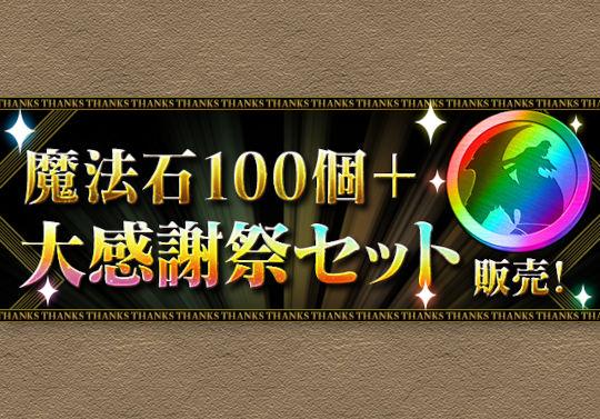 10月1日から「魔法石100個+大感謝祭セット」を販売!
