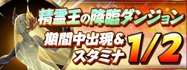 精霊王シリーズの降臨ダンジョン期間中出現&消費スタミナ1/2!
