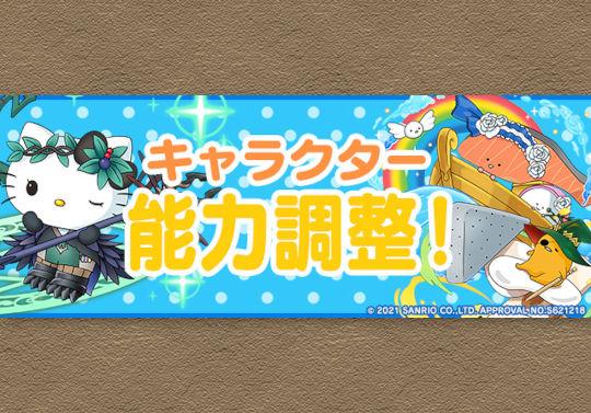 ゼラキティやKIRIMIちゃんなどサンリオコラボキャラがパワーアップ!10月1日中に実装