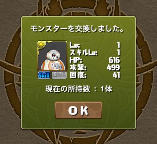 BB-8交換完了