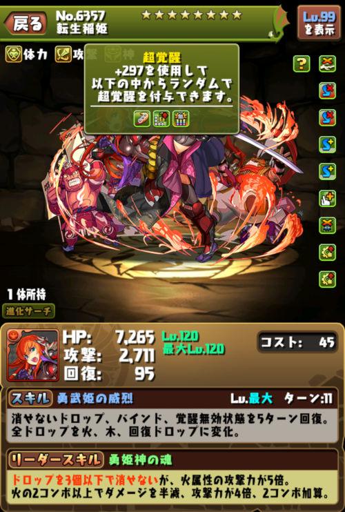 転生稲姫のステータス画面