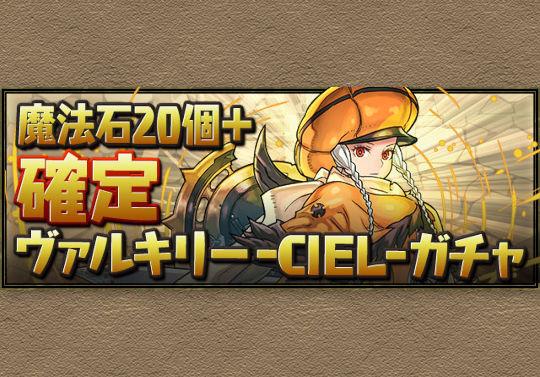 10月6日から「魔法石20個+確定 ヴァルキリー -CIEL-ガチャ」を販売!