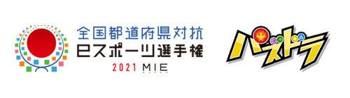 全国都道府県対抗eスポーツ選手権2021 MIE パズドラ部門公式サイト