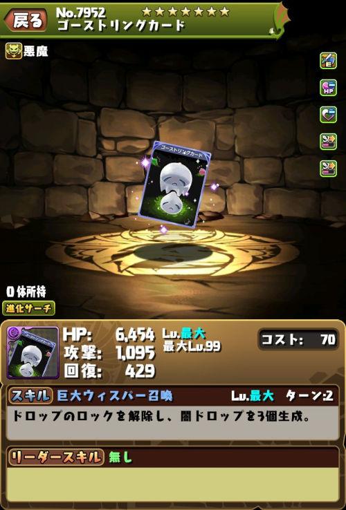 虚無なる亡霊・ゴーストリング2