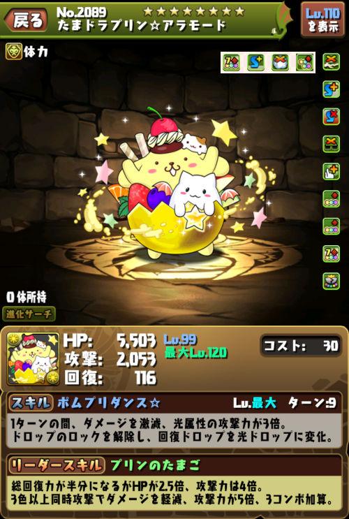 たまドラプリン☆アラモードのステータス画面