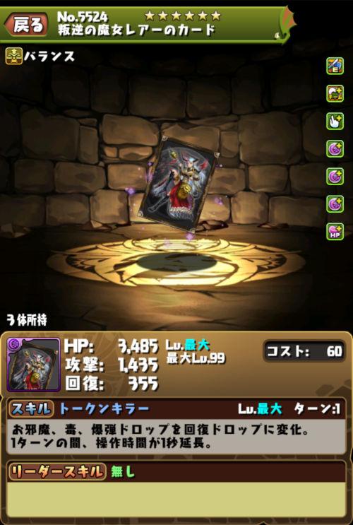 叛逆の魔女レアーのカードのステータス画面