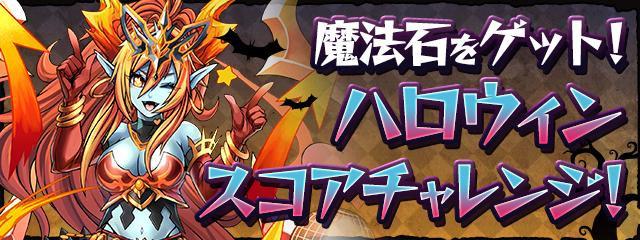 魔法石をゲット!「ハロウィンスコアチャレンジ!」配信!