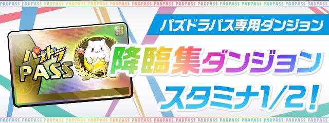 第6弾パズドラパス専用ダンジョン「降臨集」消費スタミナ1/2!