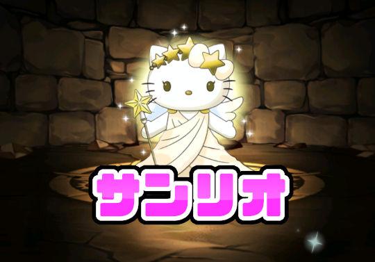 のっちとみずのんのサンリオコラボガチャ⑥「ヴァルキティ!KIRIMIちゃん!ダイヤの調子いい」