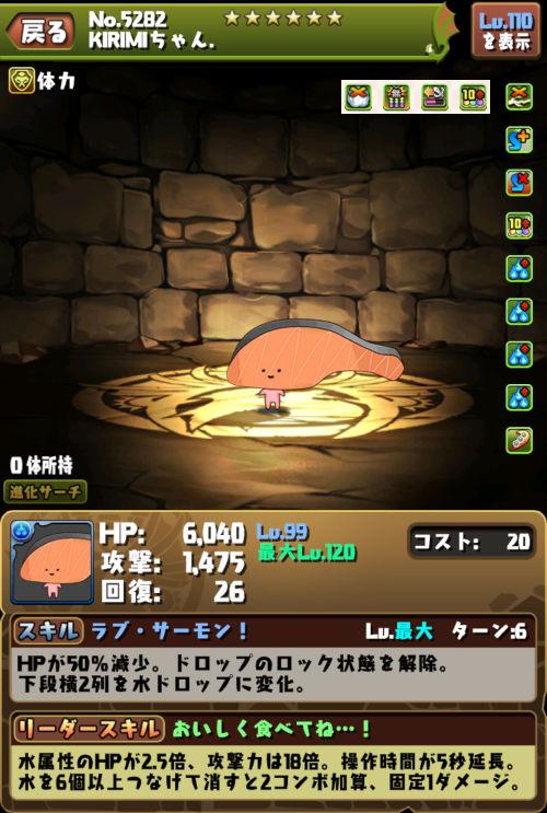 KIRIMIちゃん.のステータス画面